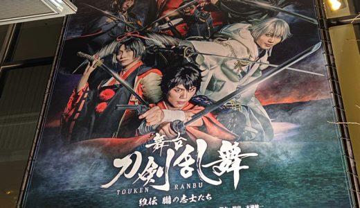 「舞台 刀剣乱舞 維伝」見て来ました!